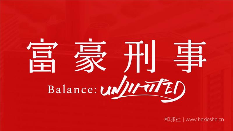 富豪刑事 Balance UNLIMITED15