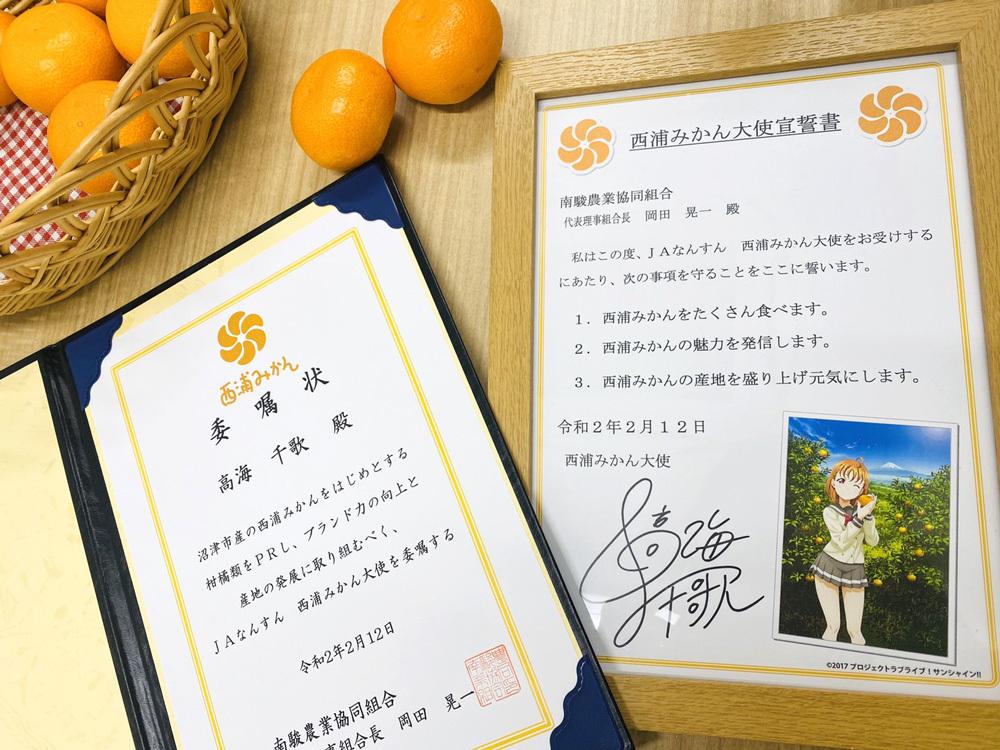 高海千歌西浦桔子海报事件_和邪社02