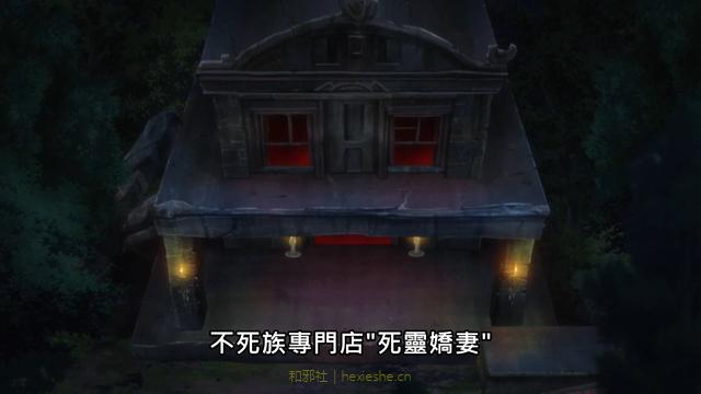 异种族风俗娘评鉴指南 E09_和邪社09