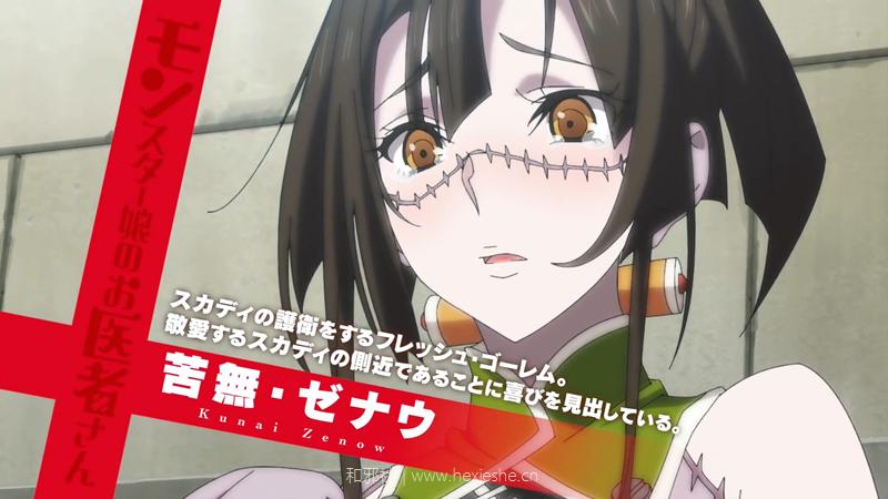 TVアニメ『魔物娘的医生』PV第1弾.mp4_000059.079