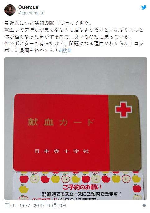 宇崎学妹想要玩 日本红十字会 献血宣传