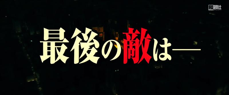 赌博默示录Final Game 藤原龙也映画『カイジ ファイナルゲーム』予告.mp4_000023.816