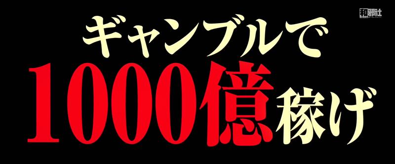 赌博默示录Final Game 藤原龙也映画『カイジ ファイナルゲーム』予告.mp4_000037.074