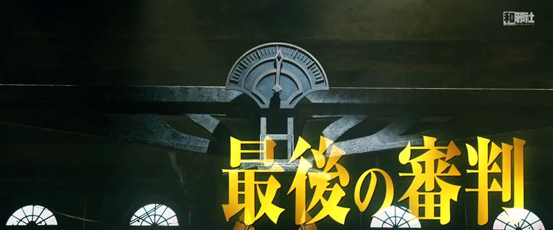 赌博默示录Final Game 藤原龙也映画『カイジ ファイナルゲーム』予告.mp4_000054.338