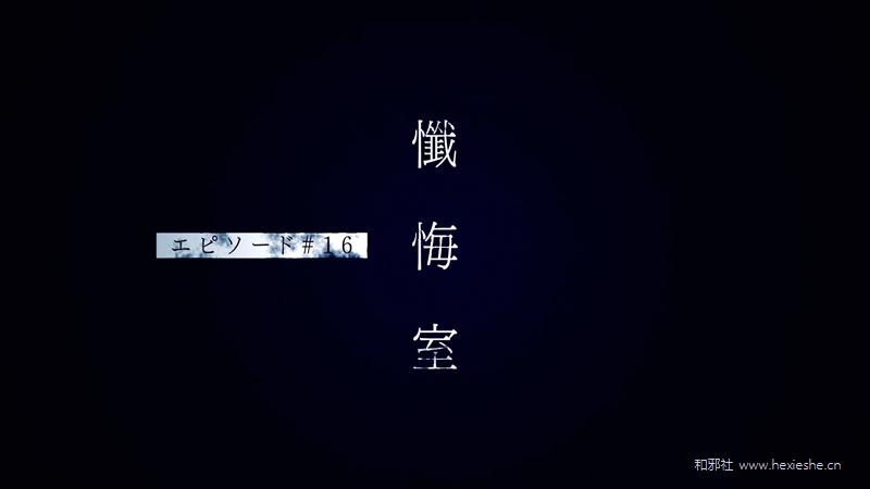 「岸辺露伴は動かない」OVA「懺悔室/ザ[00_00_15][20191113-110429]