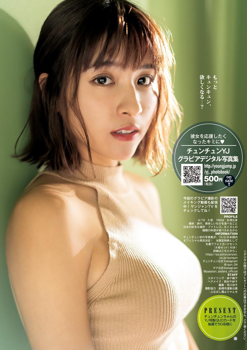 ヤングジャンプ 2020 No.1 - p010 [aKraa]