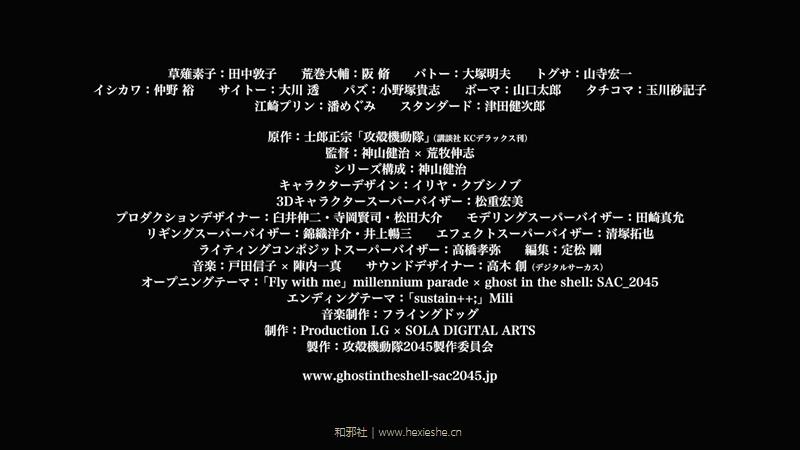 『攻殻機動隊 SAC_2045』最終予告編 - Netflix.mp4_000055.654
