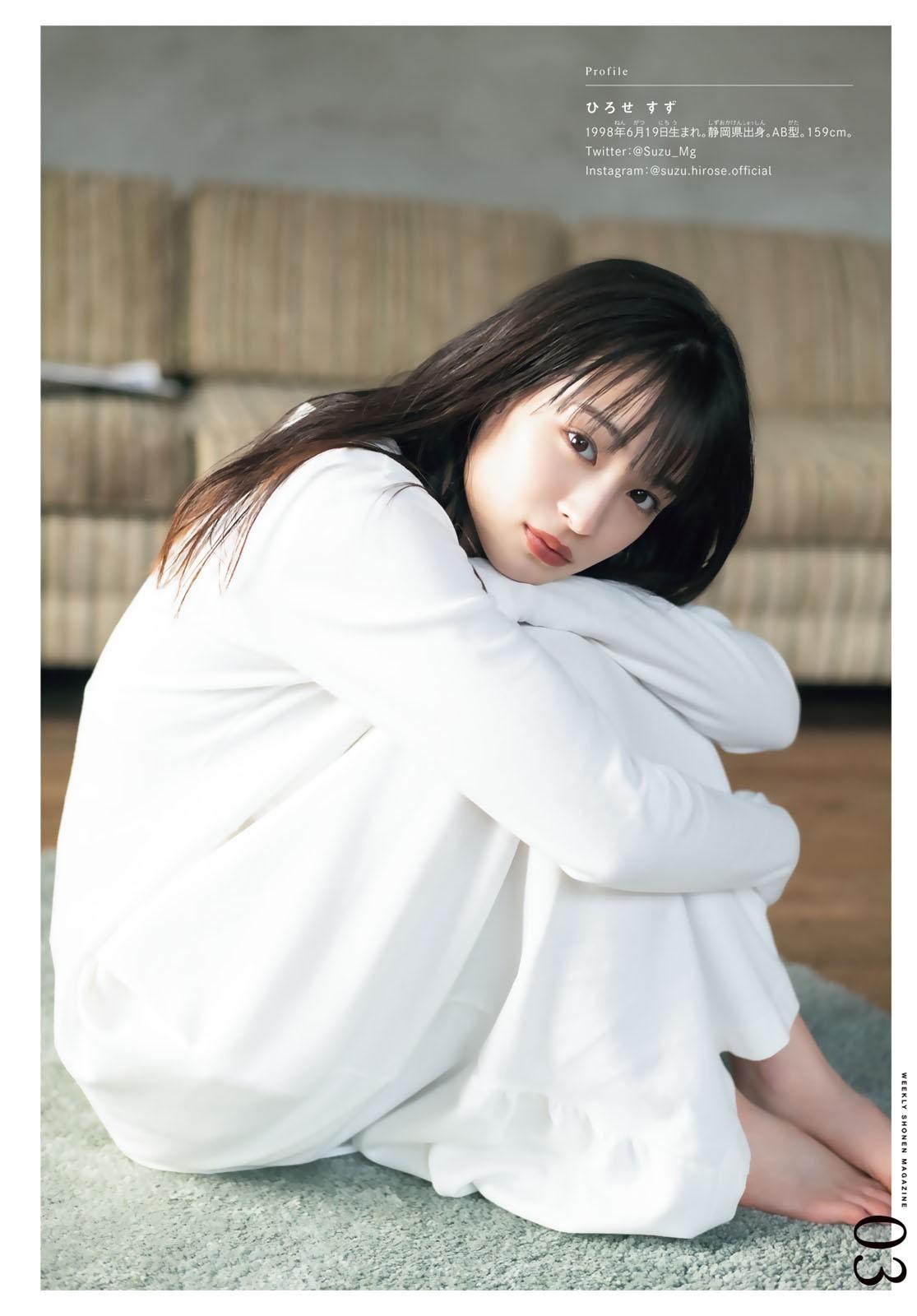 广濑丝丝 少年Magazine
