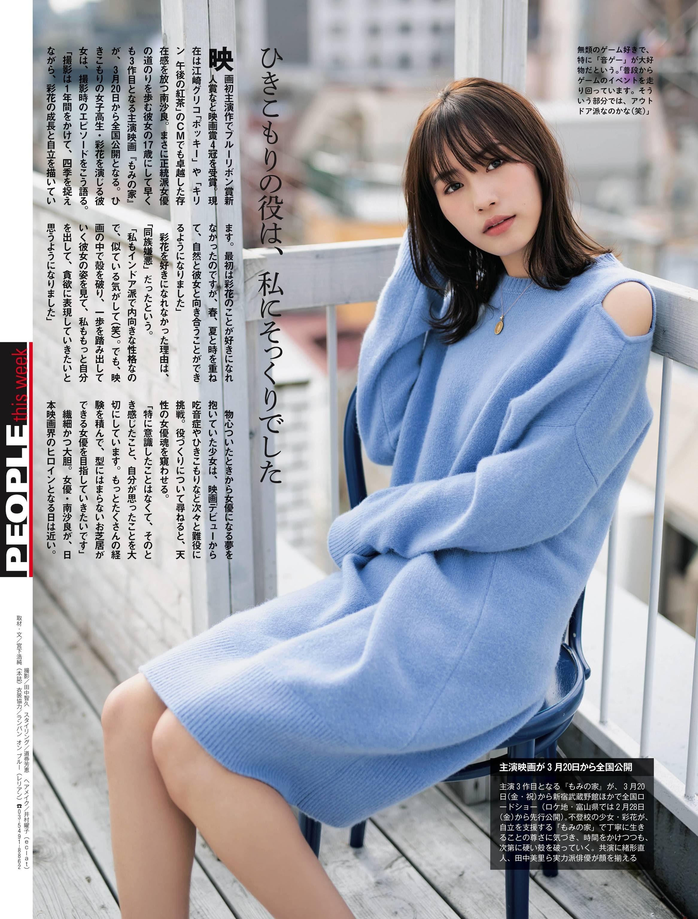 1-Sara Minami (2)
