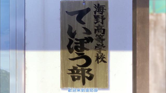 放学后海堤日记EP01_和邪社12