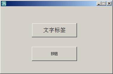 易语言-标签防按钮按动效果源码下载