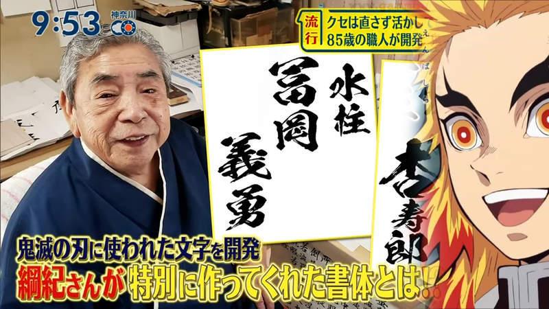 《鬼灭之刃字体之父》85岁职人发明数十种毛笔字体 入手闘龙+阳炎你也能当上鬼杀队的柱 | 宅宅新闻