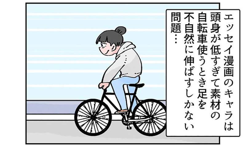 《Q版角色的困扰》随笔漫画该怎麽骑脚踏车?双脚突然变长感觉超级不自然   宅宅新闻
