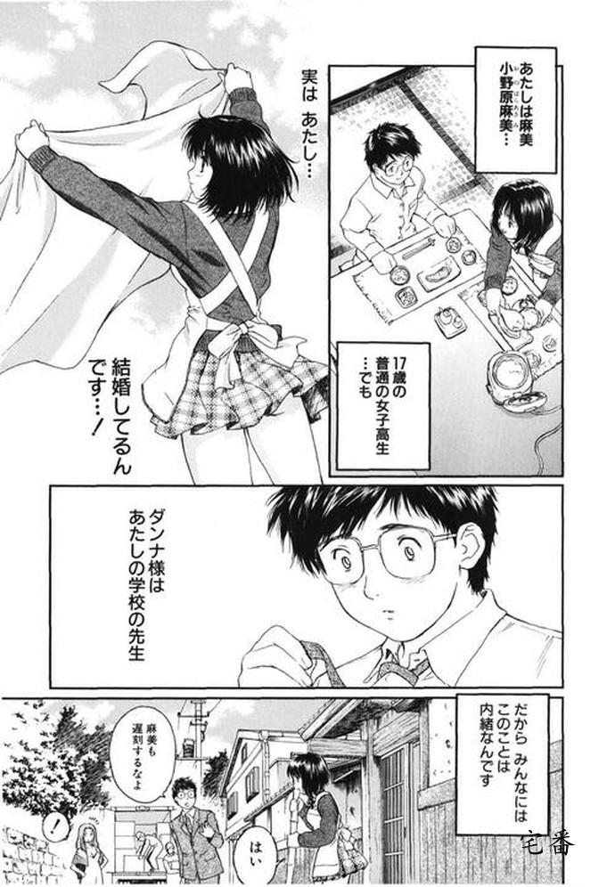 师生恋《我的太太是高中生》漫画诠释如何正确处理禁忌和青春
