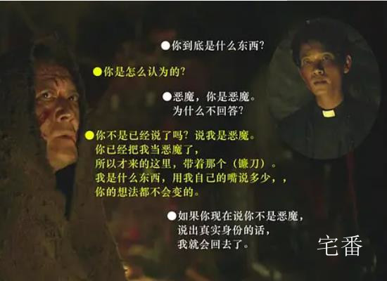 韩国烧脑惊悚电影《哭声》剧情详细解说6