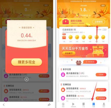 百度极速版app,新老用户下载最高得80元奖励 薅羊毛 第2张