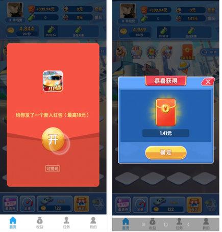 赛车大亨app,一款可以玩游戏赚钱的平台 手机赚钱 第3张