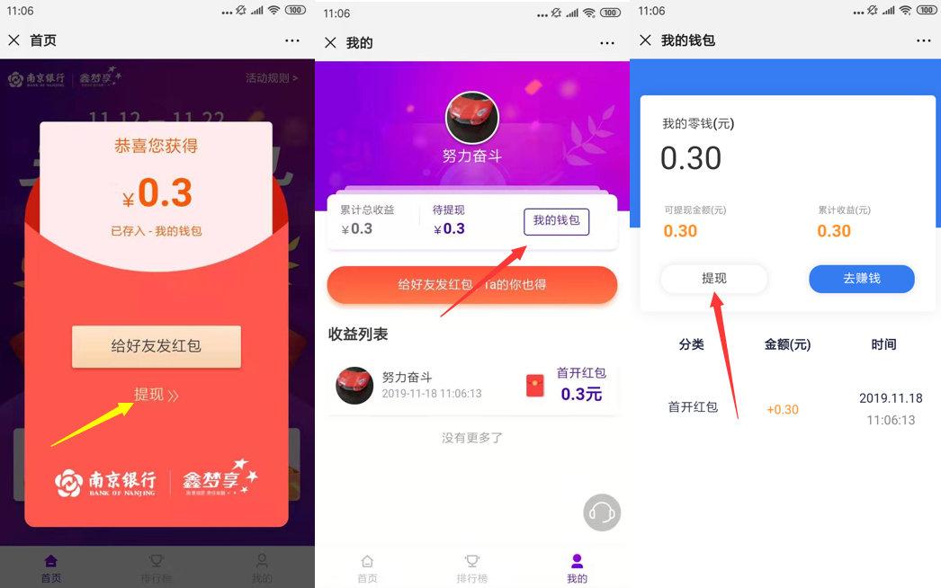 鑫梦享,新用户免费领取0.3元现金红包 红包活动 第2张