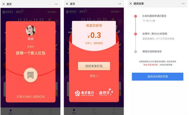 微信红包活动,鑫梦享天天领红包赚钱 手机赚钱 第2张