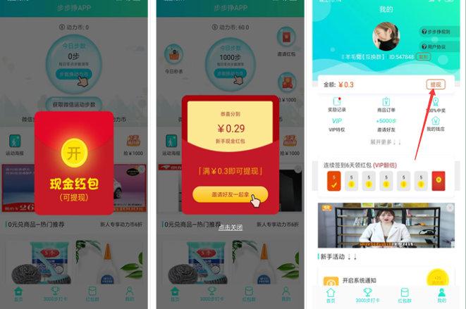 步步挣app,新用户领新人红包提现0.3元秒到账 手机赚钱 第3张