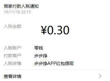 步步挣app,新用户领新人红包提现0.3元秒到账 手机赚钱 第4张