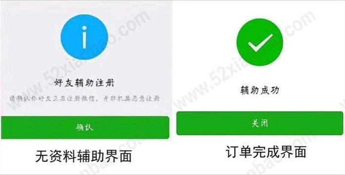 微信扫码FZ10元一单这是真的吗? 手机赚钱 第4张
