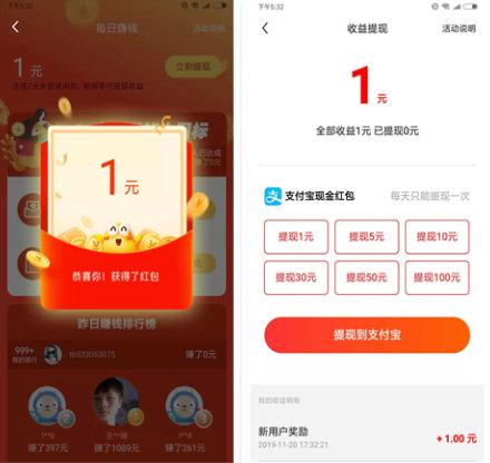 闲鱼app,邀请好友完成实名认证赚钱 手机赚钱 第3张