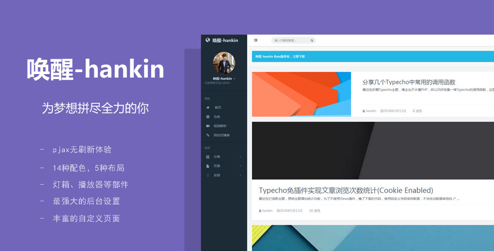 wordpress开源主题Hankin V2.0.1