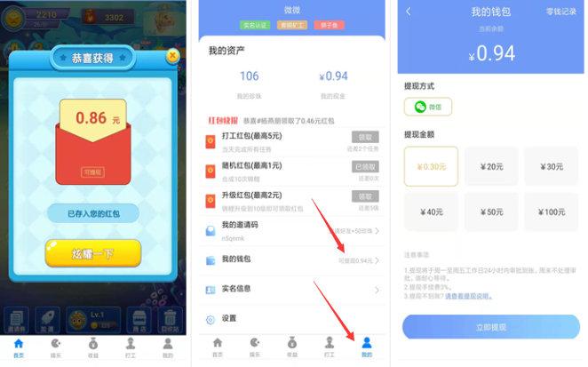 攒钱锦鲤app,手机玩游戏赚钱平台 手机赚钱 第2张