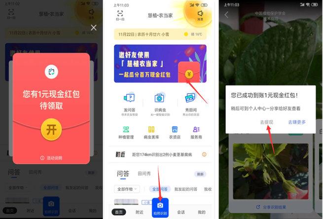 慧植农当家app,上传照片必得1元现金红包直接提现 手机赚钱 第2张