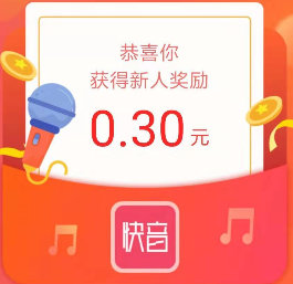 听音乐赚钱软件,新用户下载快音app免费领取0.3元红包秒到 手机赚钱 第2张
