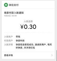 听音乐赚钱软件,新用户下载快音app免费领取0.3元红包秒到 手机赚钱 第3张