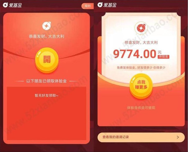 同花顺爱基金,新老用户领取体验金2天收益可提现 手机赚钱 第2张