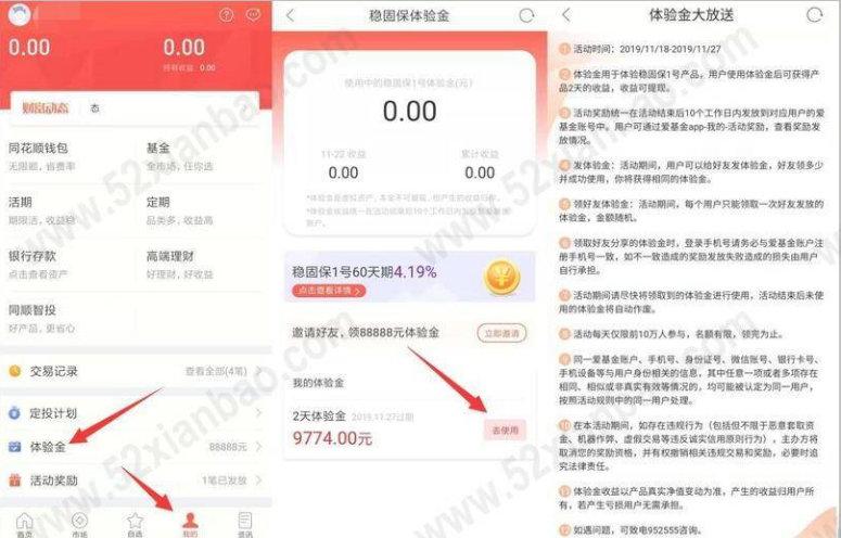 同花顺爱基金,新老用户领取体验金2天收益可提现 手机赚钱 第3张