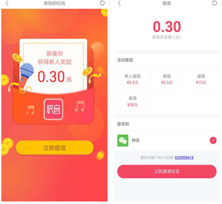 快音app手机赚钱,新人可直接提现0.3元秒到账 手机赚钱 第2张
