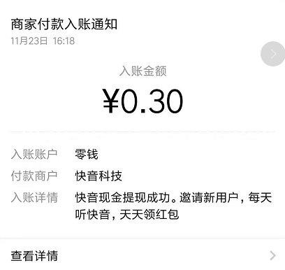 快音app手机赚钱,新人可直接提现0.3元秒到账 手机赚钱 第3张
