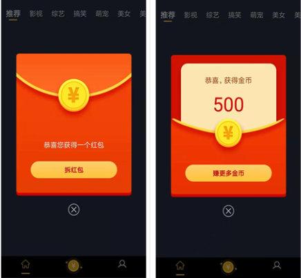 趣看视频app,刷短视频就可以赚钱的平台 手机赚钱 第3张