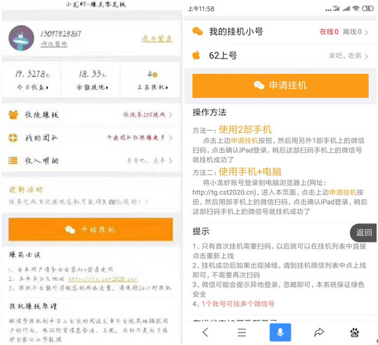 小龙虾app日赚几十的全自动微信挂机赚钱平台 2