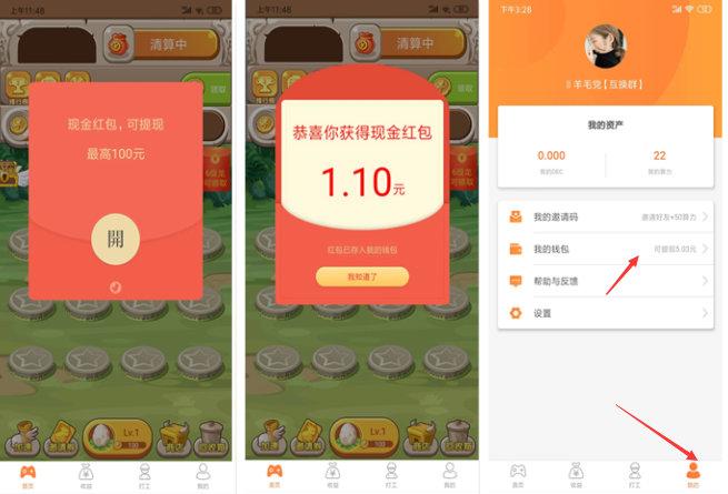 恐龙有钱,玩游戏就可以手机赚钱的app 手机赚钱 第2张