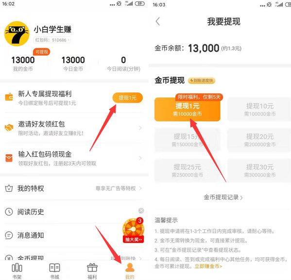 手机看小说赚钱软件,新用户下载七毛免费小说送1元现金红包 手机赚钱 第3张