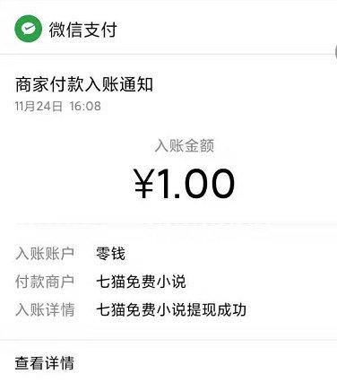 手机看小说赚钱软件,新用户下载七毛免费小说送1元现金红包 手机赚钱 第4张