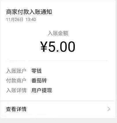 手机转发文章赚钱软件有哪些?番茄转APP转发单价0.5元一篇 手机赚钱 第3张