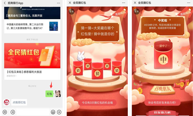 招商银行app,全名猜红包必中最低1元红包 手机赚钱 第1张