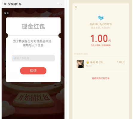 招商银行app,全名猜红包必中最低1元红包 手机赚钱 第2张