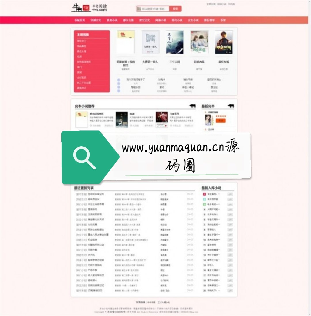 新版ygbook在线阅读小说粉色主题源码