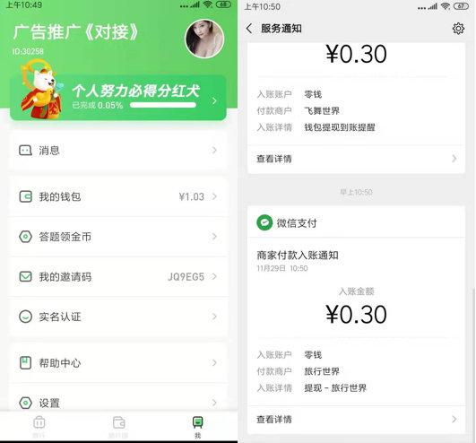 手机赚钱软件旅游世界,新用户下载app免费领取0.3元现金红包