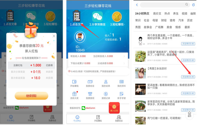 正规转发文章赚钱平台,财宝app单价0.4元起 手机赚钱 第2张