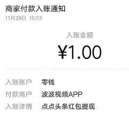 手机阅读赚钱软件有哪些?点点头条APP新人注册送1元提现秒到 薅羊毛 第2张