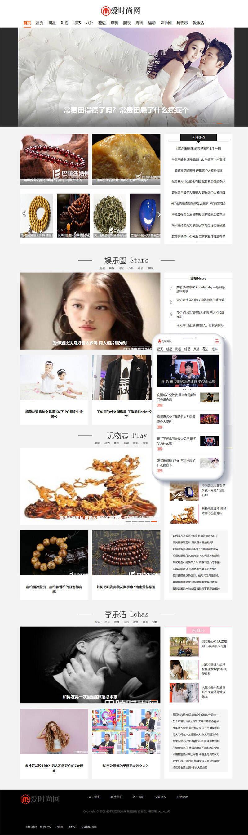 爱时尚新闻资讯网站源码 织梦dedecms网站模板 带手机移动端