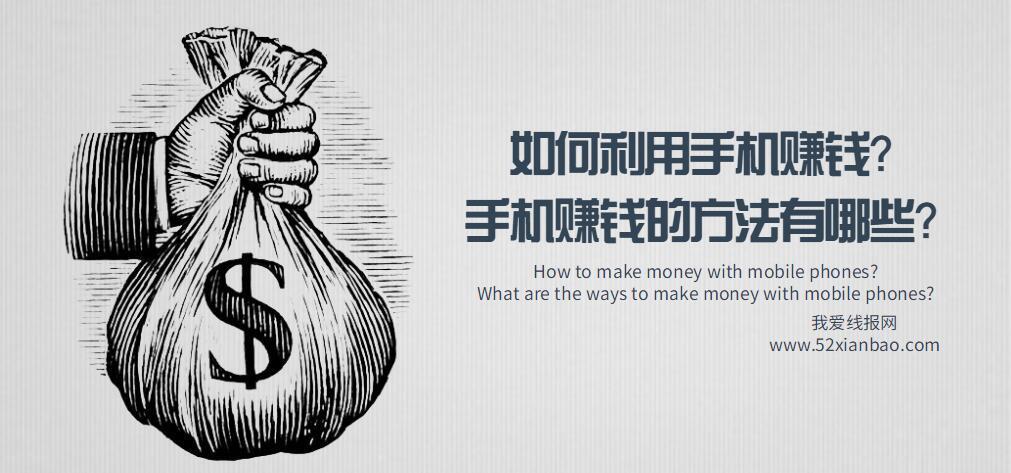 如何利用手机赚钱?手机做什么赚钱最简单?